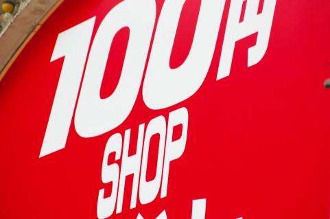 100円ショップおすすめ!ダイソー・セリア・キャンドゥ