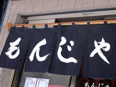 東京のソウルフードもんじゃ焼きのルーツや種類!実は奥が深い?