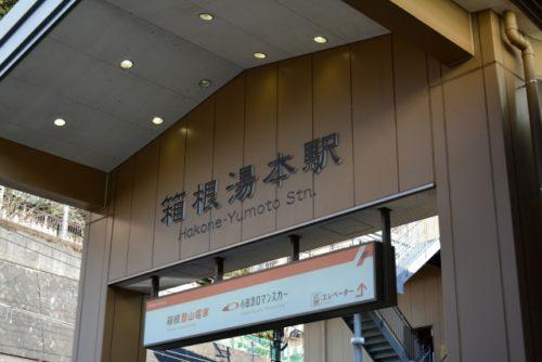 田中康久『箱根のドン』田中新聞店の経歴は!マツコの知らない世界