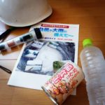 地震や台風災害の防災グッズ「これだけは欠かせない!」厳選4選