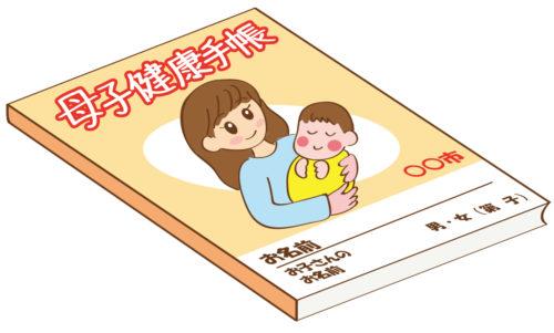 母子手帳の記載内容は 妊娠中の日常生活や保健指導、 健康診査、注意したい症状、 歯の衛生、妊娠後半期(妊娠20週以降)の注意事項、 産後の健康管理 「胎動を感じた時の母親の様子」など 妊婦、子育て、育児 母子手帳ケース