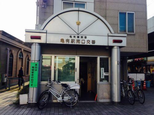 新潟県警が23歳巡査を県迷惑行為防止条例違反の疑いで逮捕!名前は?
