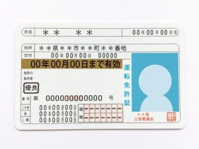 岐阜市立三輪中学校の20代男性講師が無免許運転!教師と講師の違いは?