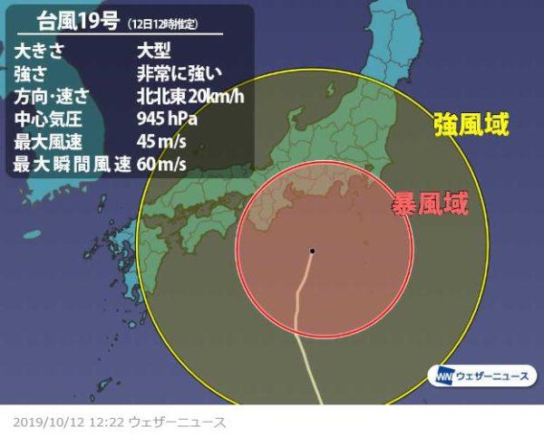 台風19号直撃