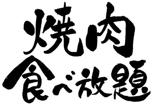 バイキング「すたみな太郎」コロナ自粛後そのまま大量閉店!新型コロナの影響